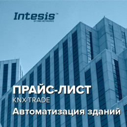 Прайс-лист продукции Intesis